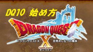 【2021年】おすすめオンラインゲーム ドラクエ10始め方