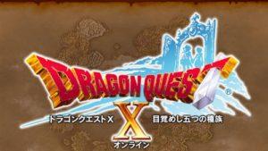 【2021年もドラクエ10】おすすめ人気オンラインゲーム  ドラゴンクエスト10